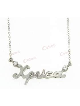Ασημένιο όνομα Χρύσα επιπλατινωμένο με πέτρες ζιργκόν σε χρώμα λευκό με αλυσίδα