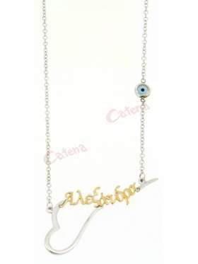 Ασημένιο όνομα Αλεξάνδρα με επίχρυσα γράμματα και ματάκι στην αλυσίδα σε σχέδιο καρδιά