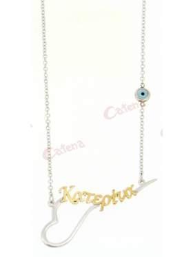 Ασημένιο όνομα Κατερίνα με επίχρυσα γράμματα και ματάκι στην αλυσίδα σε σχέδιο καρδιά