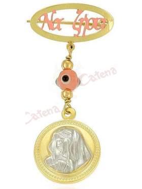 Φυλακτό χρυσό με παραμάνα σε σχέδιο παναγία και την ευχή να ζήσει