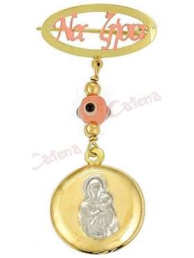 Φυλακτό χρυσό με παραμάνα και σχέδιο παναγία με χριστό και την ευχή να ζήσει