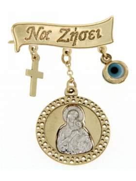 Φυλαχτό χρυσό με παραμάνα δίχρωμο με την παναγία με σταυρό και μάτι με την ευχή να ζήσει
