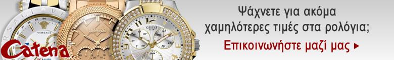 Ακόμα χαμηλότερες τιμές στα ρολόγια!